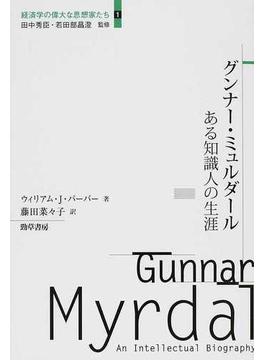 グンナー・ミュルダール ある知識人の生涯