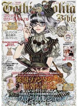 ゴシック&ロリータバイブル vol.40