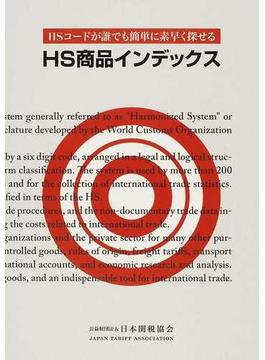HS商品インデックス HSコードが誰でも簡単に素早く探せる