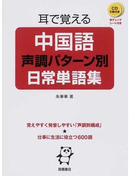 耳で覚える中国語声調パターン別日常単語集