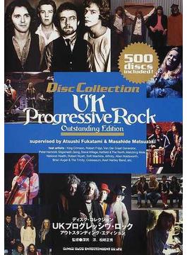 UKプログレッシヴ・ロック 500 discs included! アウトスタンディング・エディション