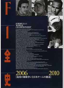 F1全史 2006−2010 混沌の覇権争いと日本チームの撤退