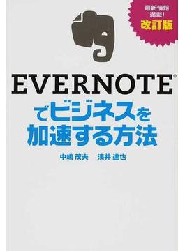EVERNOTEでビジネスを加速する方法 改訂版