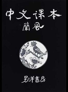 中文課本蘭風