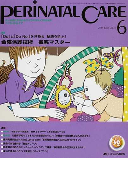 ペリネイタルケア よいお産にかかわるすべてのスタッフのために vol.30−6(2011June) 特集会陰保護技術徹底マスター