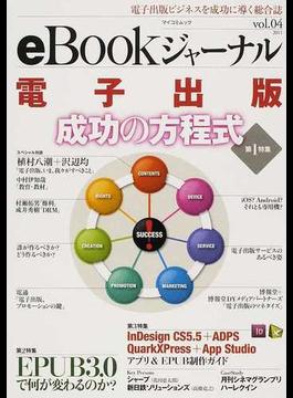 eBOOKジャーナル 電子出版ビジネスを成功に導く総合誌 vol.04(2011) 第1特集電子出版成功の方程式 第2特集EPUB3.0で何が変わるのか?