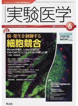 実験医学 バイオサイエンスと医学の最先端総合誌 Vol.29No.9(2011−6) 〈特集〉癌・発生を制御する細胞競合
