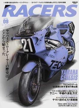 RACERS Vol.09(2011) 5バルブ+ジェネシス思想を積んだFZ、FZRの挑戦