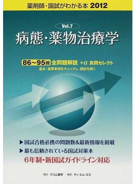 国試がわかる本 薬剤師 2012Vol.7 病態・薬物治療学