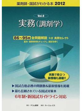 国試がわかる本 薬剤師 2012Vol.9 実務(調剤学)