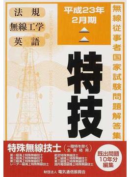 特殊無線技士 第一級陸上を除く 特技 平成23年2月期