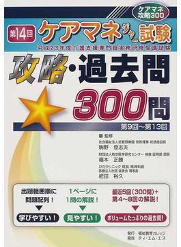 ケアマネジャー試験攻略・過去問300問 第9回〜第13回 第14回
