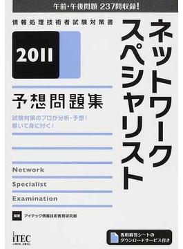ネットワークスペシャリスト予想問題集 試験対策のプロが分析・予想!解いて身に付く! 2011