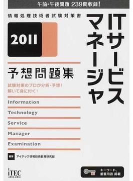 ITサービスマネージャ予想問題集 試験対策のプロが分析・予想!解いて身に付く! 2011