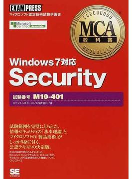 Security 試験番号M10−401