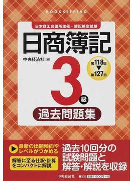 日商簿記3級過去問題集 第118回〜第127回