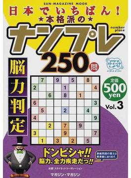 日本でいちばん!★本格派の★ナンプレ250問 脳力判定 Vol.3