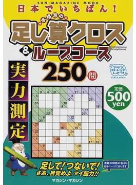 日本でいちばん!★本格派の★足し算クロス&ループコース250問 実力判定