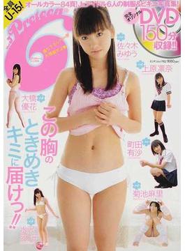 プリティーン・シックス vol.3