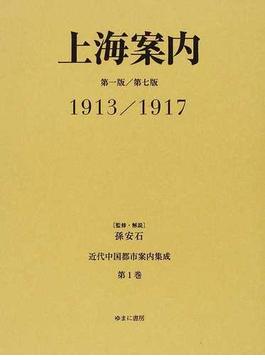 近代中国都市案内集成 復刻 第1巻 上海案内