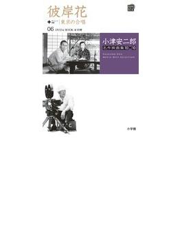 小津安二郎名作映画集10+10 6 彼岸花 東京の合唱