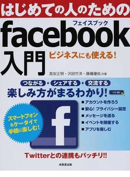はじめての人のためのfacebook入門 つながる・交流する…楽しみ方がまるわかり ビジネスにも使える!