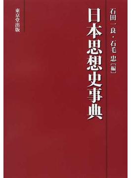 日本思想史事典