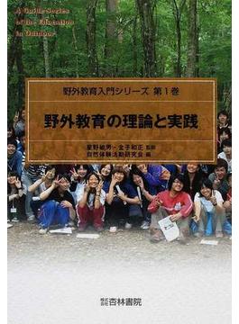 野外教育入門シリーズ 第1巻 野外教育の理論と実践