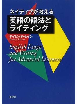 ネイティブが教える英語の語法とライティング