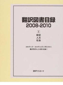 翻訳図書目録 2008−2010−1 総記・人文・社会