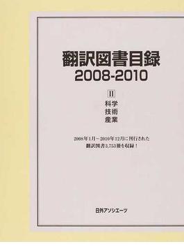 翻訳図書目録 2008−2010−2 科学・技術・産業