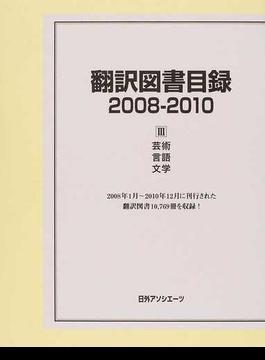 翻訳図書目録 2008−2010−3 芸術・言語・文学