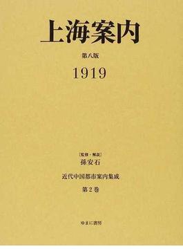 近代中国都市案内集成 復刻 第2巻 上海案内