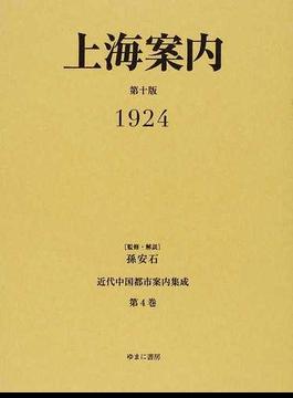 近代中国都市案内集成 復刻 第4巻 上海案内