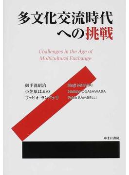 多文化交流時代への挑戦
