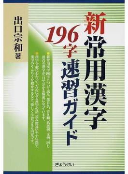 新常用漢字196字速習ガイド