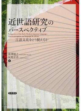 近世語研究のパースペクティブ 言語文化をどう捉えるか