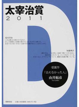 太宰治賞 2011