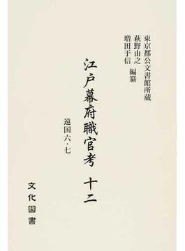 江戸幕府職官考 東京都公文書館所蔵 影印 12 遠国 6・7