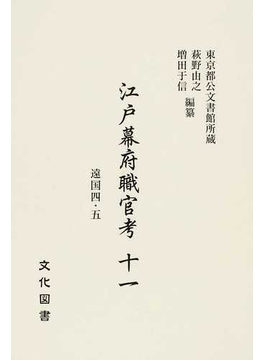 江戸幕府職官考 東京都公文書館所蔵 影印 11 遠国 4・5