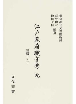 江戸幕府職官考 東京都公文書館所蔵 影印 9 雑職 1・2