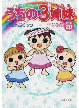 うちの3姉妹 傑作選20 (TVアニメコミックス)