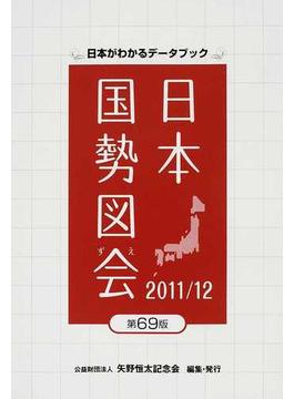 日本国勢図会 日本がわかるデータブック 2011/12