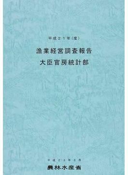 漁業経営調査報告 平成21年〈度〉