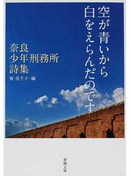 空が青いから白をえらんだのです 奈良少年刑務所詩集(新潮文庫)