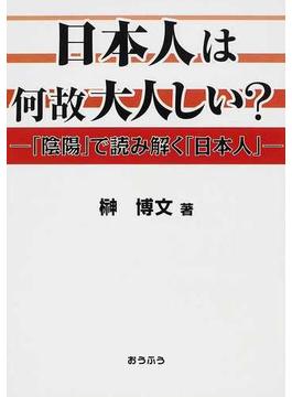 日本人は何故大人しい? 「陰陽」で読み解く「日本人」