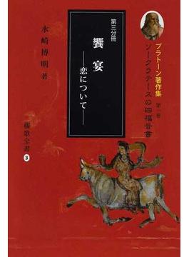 プラトーン著作集 第1巻第3分冊 ソークラテースの四福音書 第3分冊 饗宴−恋について−