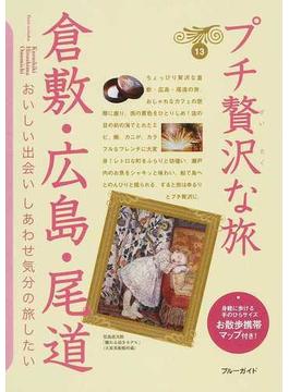 プチ贅沢な旅 第3版 13 倉敷・広島・尾道(ブルーガイド)