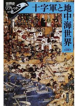 十字軍と地中海世界