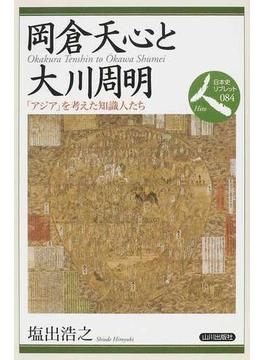 岡倉天心と大川周明 「アジア」を考えた知識人たち